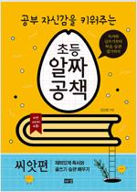 공부 자신감을 키워주는 초등 알짜공책 : 씨앗편