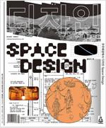 디자인 Design 2020.4