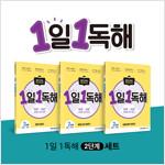 [세트] 메가스터디 초등 독해 1일 1독해 레벨 2단계 세트 - 전3권