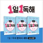 [세트] 메가스터디 초등 독해 1일 1독해 한국사 3~5권 - 전3권