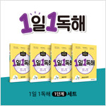[세트] 메가스터디 초등 독해 1일 1독해 레벨 1단계 세트 - 전4권
