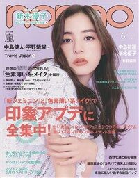 non·no(ノンノ) 2020年 06 月號 [雜誌]