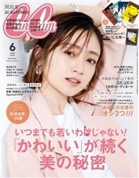 CanCam(キャンキャン) 2020年 06 月號 [雜誌]