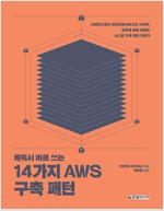배워서 바로 쓰는 14가지 AWS 구축 패턴 : 서버리스에서 마이크로서비스와 AI까지, 실무에 바로 써먹는 시스템 구축 패턴 익히기