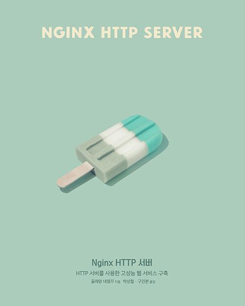 Nginx HTTP 서버