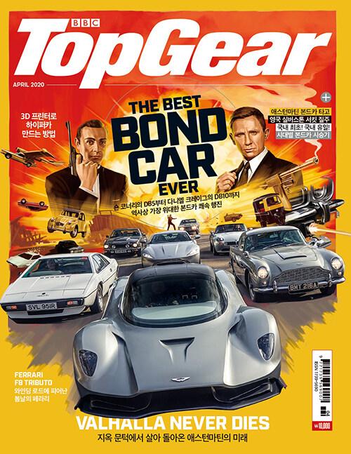 탑기어 Top Gear 2020.4