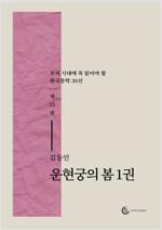 운현궁의 봄 1