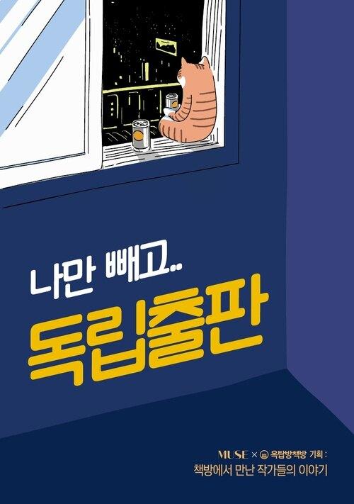 나만 빼고.. 독립출판 : 뮤즈X옥탑방책방 기획: 책방에서 만난 작가들의 이야기