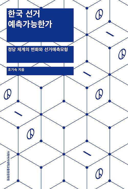 한국 선거 예측가능한가