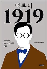 백 투 더 1919 : 신문기자, 100년 전으로 가다