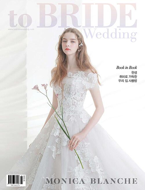 투브라이드웨딩 to.BRIDE Wedding 2020.4