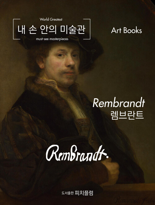 내 손 안의 미술관, 렘브란트