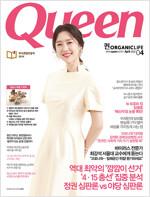 퀸 Queen 2020.4