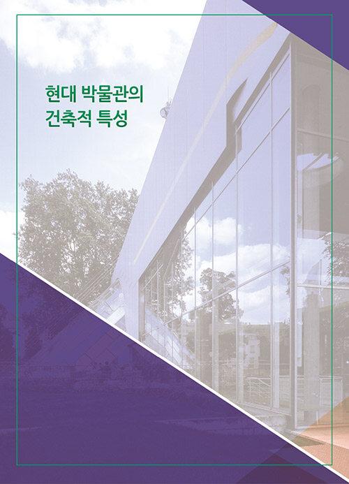 현대 박물관의 건축적 특성 (CD 포함)