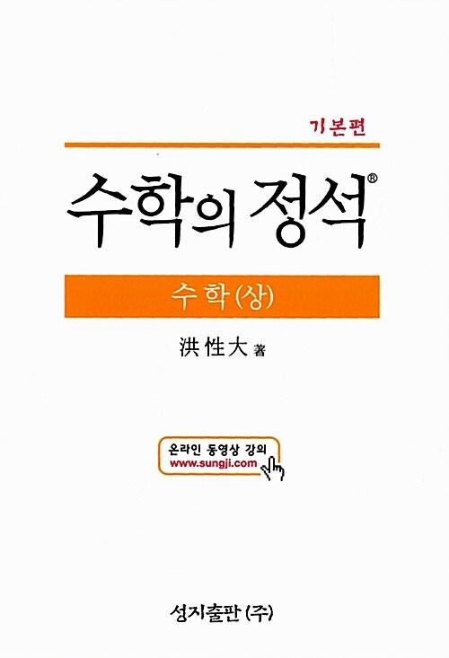 기본 수학의 정석 수학 (상)