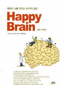 Happy brain : 행복한 뇌를 만드는 50가지 습관 개정판