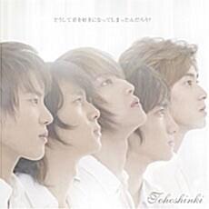 동방신기 (東方神起) 23번째 싱글 CD+DVD 버전 - どうして君を好きに なってしまったんだろう?