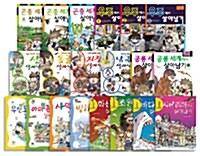서바이벌 만화 과학상식 세트 - 전20권