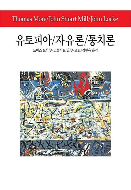 유토피아 / 자유론 / 통치론