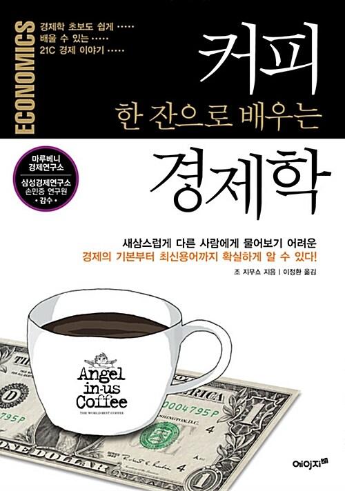커피 한 잔으로 배우는 경제학