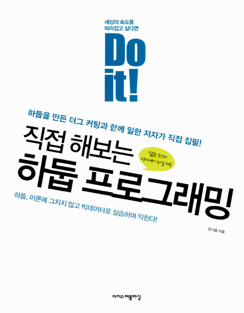 (Do it! 직접 해보는) 하둡 프로그래밍