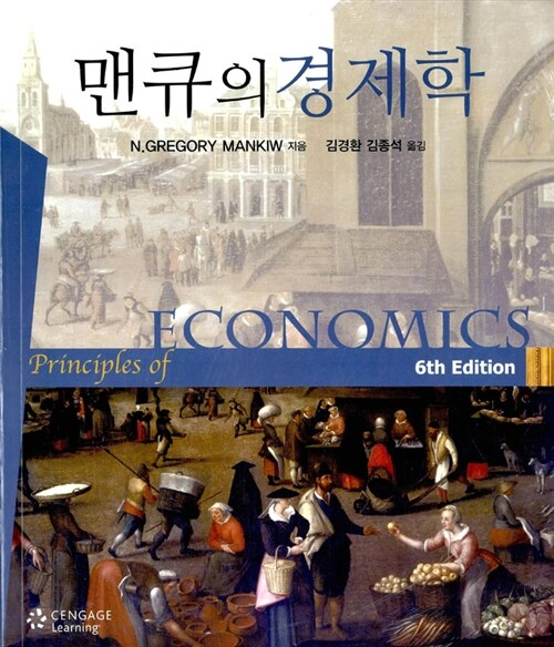 맨큐의 경제학