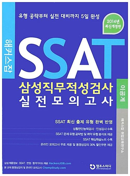 2014 해커스잡 SSAT 삼성직무적성검사 실전모의고사(이공계)