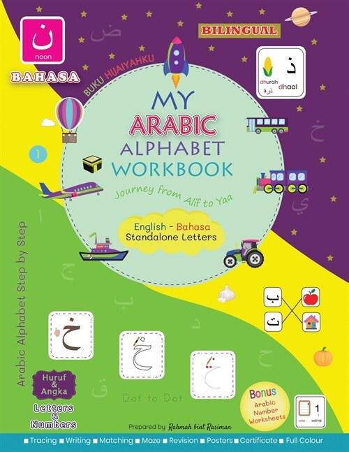 Bahasa Version - My Arabic Alphabet Workbook - Journey from Alif to Yaa: Bilingual: Buku Hijaiyahku English-Bahasa (Paperback)