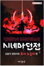 시네마 던전:김봉석 영화리뷰 호러·스릴러 편 : A♭시리즈 014
