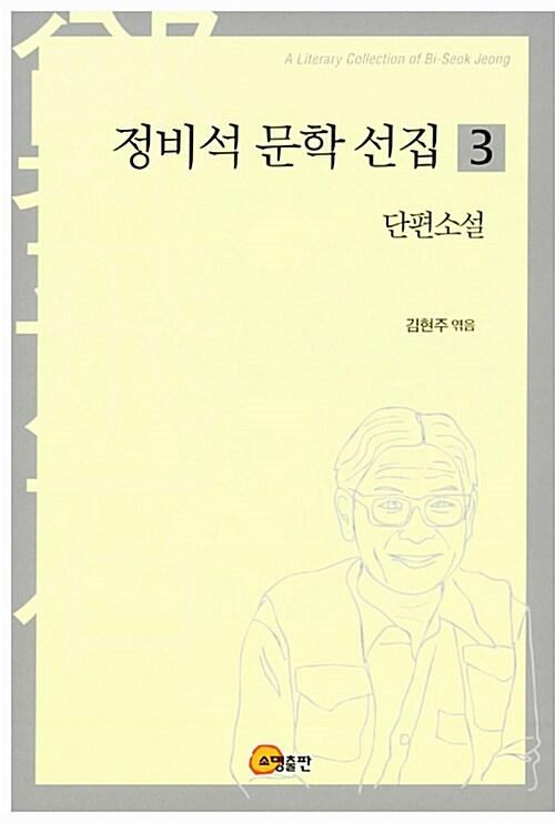 정비석 문학 선집 3