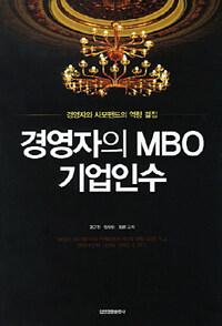 경영자의 MBO 기업인수 : 경영자와 사모펀드의 역량 결집