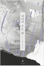 까마귀 우는 밤 2 (완결)