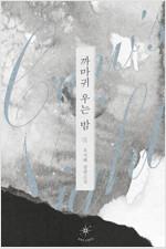 [세트] 까마귀 우는 밤 (총2권/완결)