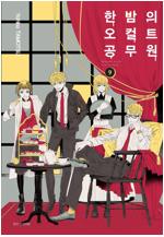 [고화질세트] 한밤의 오컬트 공무원 (총9권/미완결)