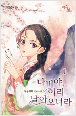 [세트] 나비야, 이리 날아오너라 (개정증보판) (총2권/완결)