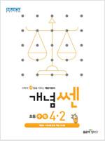 개념쎈 초등 수학 4-2 (2020년)