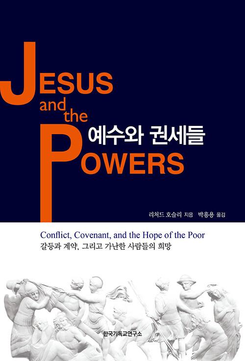 예수와 권세들