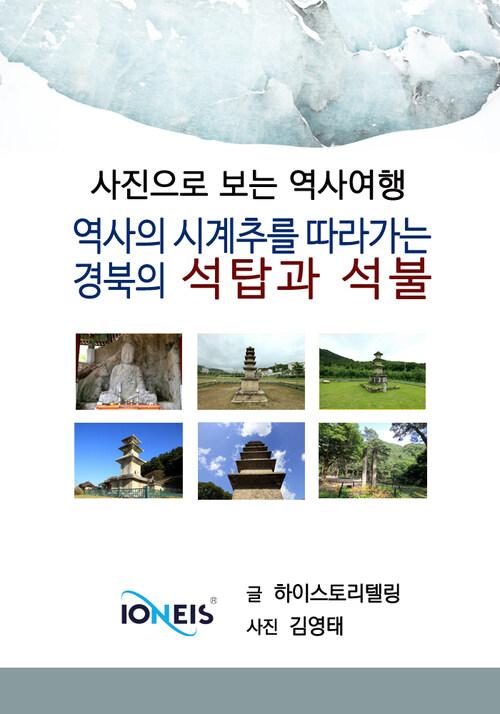 [사진으로 보는 역사여행] 역사의 시계추를 따라가는 경북의 석탑과 석불
