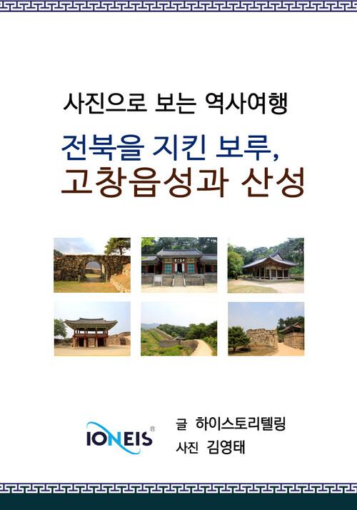 [사진으로 보는 역사여행] 전북을 지킨 보루. 고창읍성과 산성