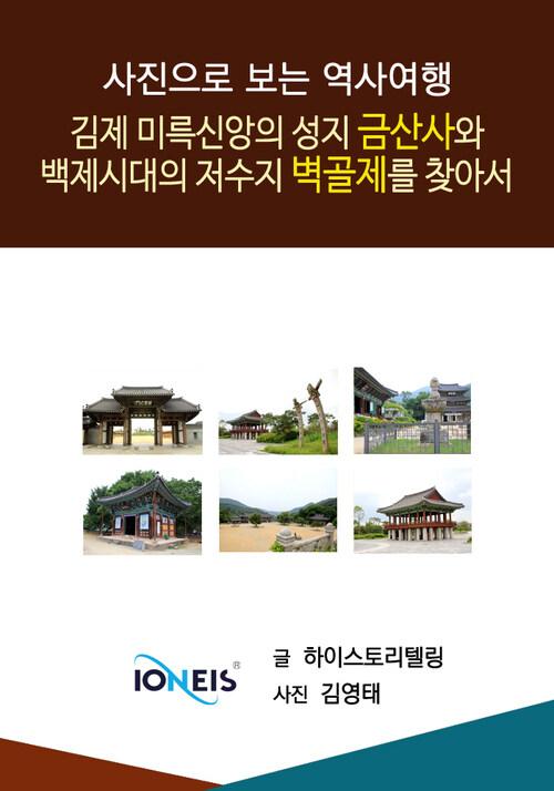 [사진으로 보는 역사여행] 김제 미륵신앙의 성지 금산사와 백제시대의 저수지 벽골제를 찾아서