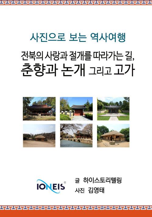 [사진으로 보는 역사여행] 전북의 사랑과 절개를 따라가는 길, 춘향과 논개 그리고 고가