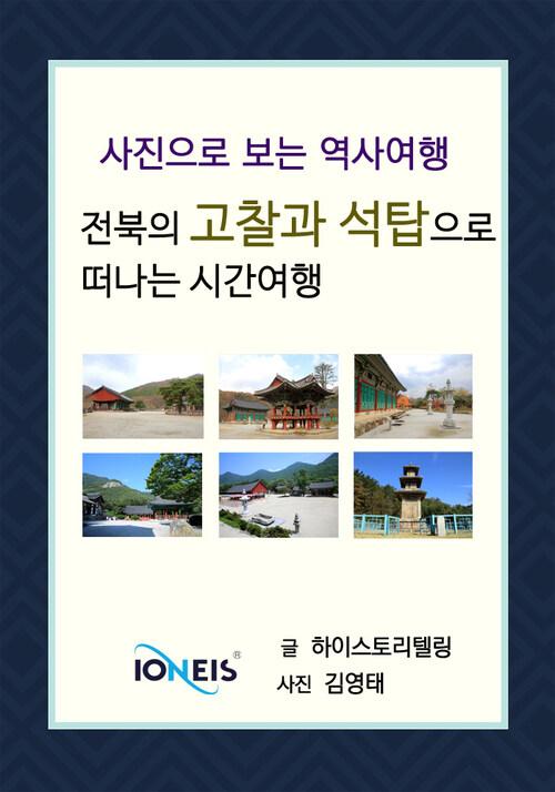 [사진으로 보는 역사여행] 전북의 고찰과 석탑으로 떠나는 시간여행