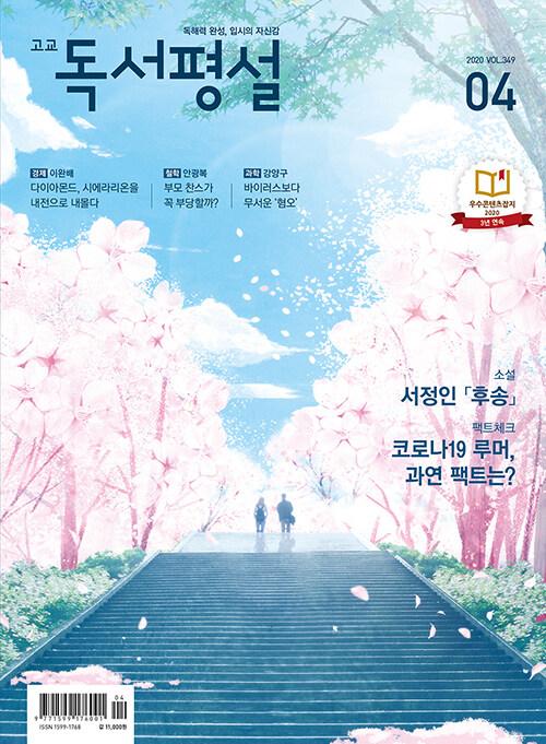 고교 독서평설 2020.4