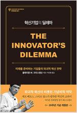혁신기업의 딜레마