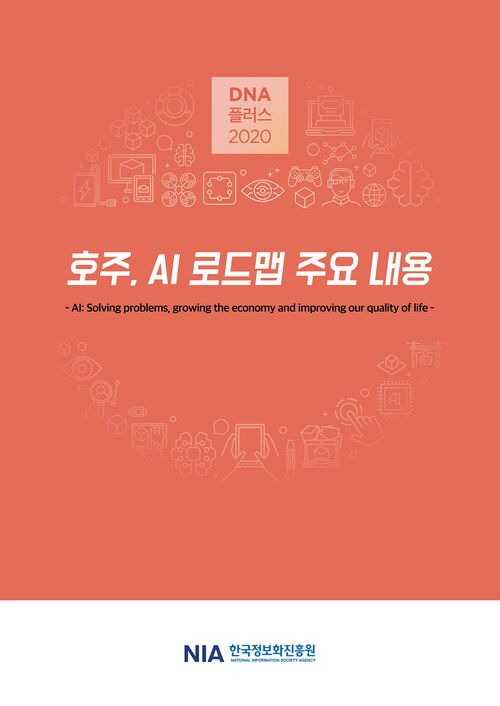 [DNA플러스 2020-1] 호주, AI 로드맵 주요 내용 : AI: Solving problems, growing the economy and improving our quality of life