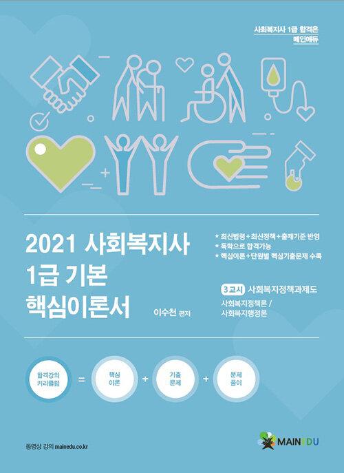 2021 메인에듀 사회복지사 1급 기본 핵심이론서 : 3교시 사회복지정책과제도