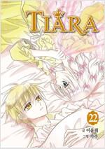 티아라 Tiara 신장판 22