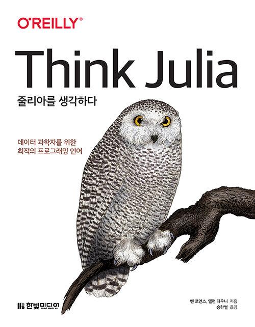 줄리아를 생각하다