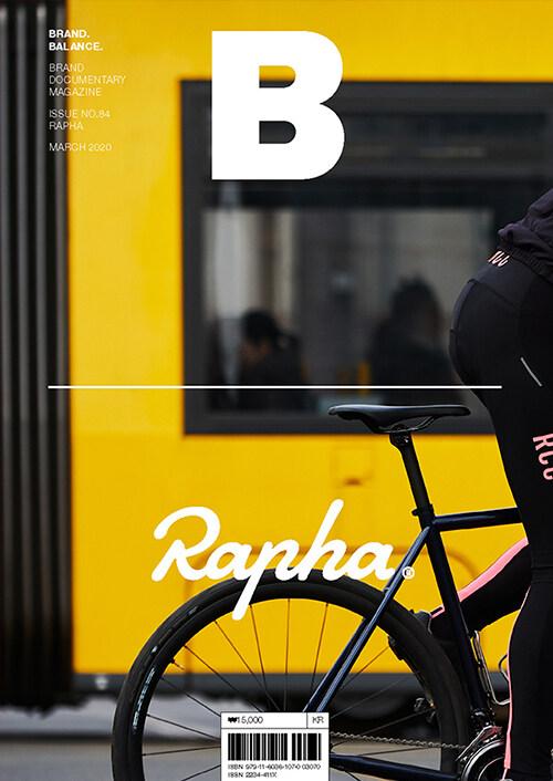 매거진 B (Magazine B) Vol.84 라파 Rapha