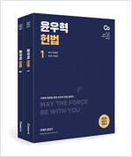 2021 윤우혁 헌법 - 전2권